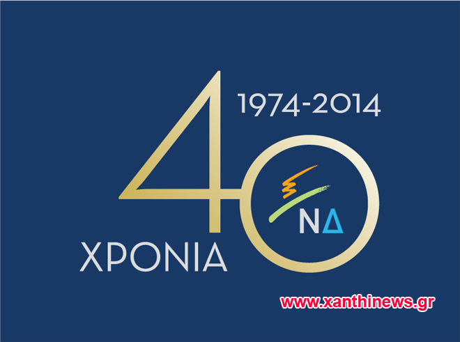40 xronia logo press kit