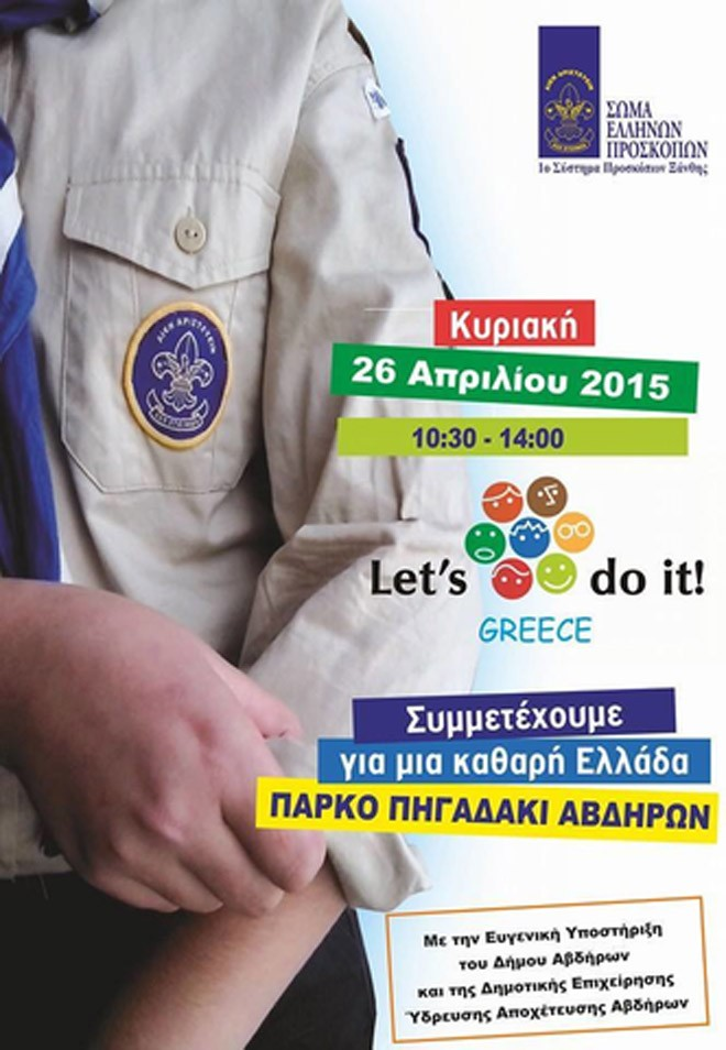 ABDHRA LET'S DO IT GREECE